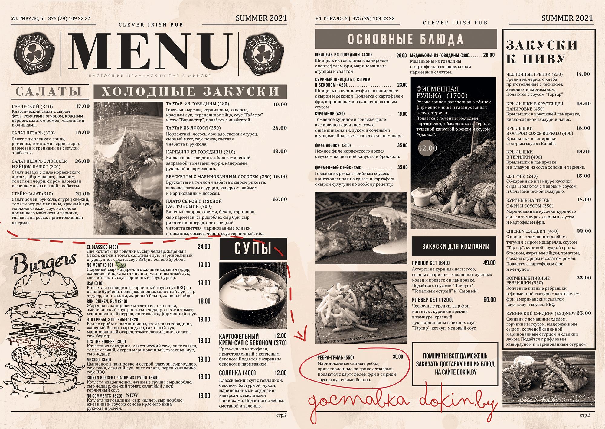 clever-menu-1
